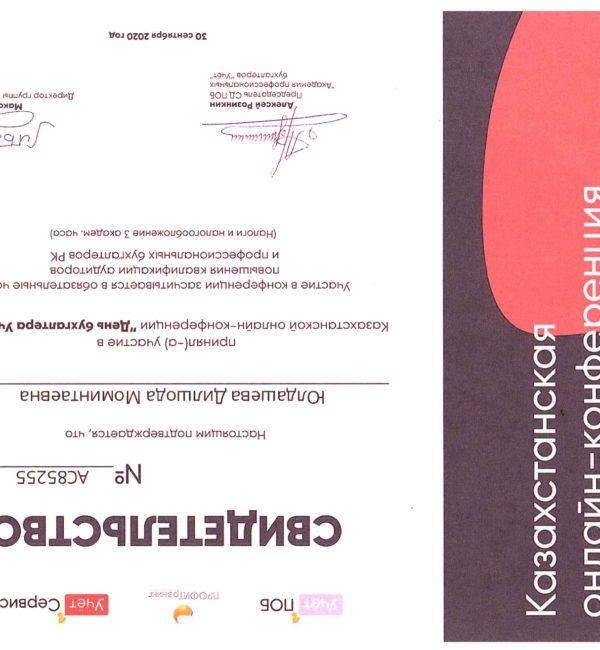 PDF20210711_23150138_0069-1