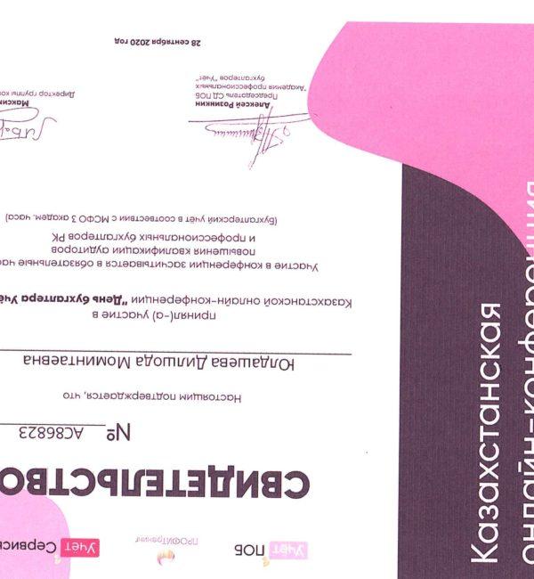 PDF20210711_23181764_0072-1