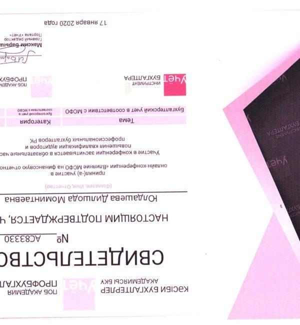PDF20210711_23203988_0074-1