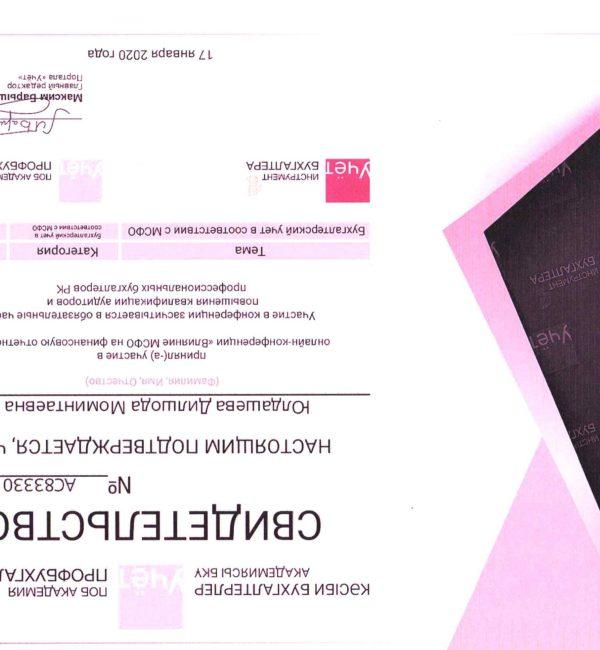 PDF20210711_23223163_0076-1