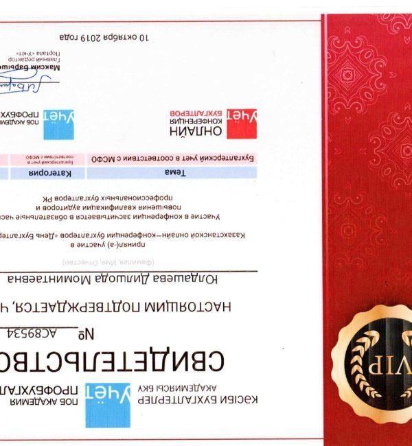 PDF20210711_23232167_0077-1