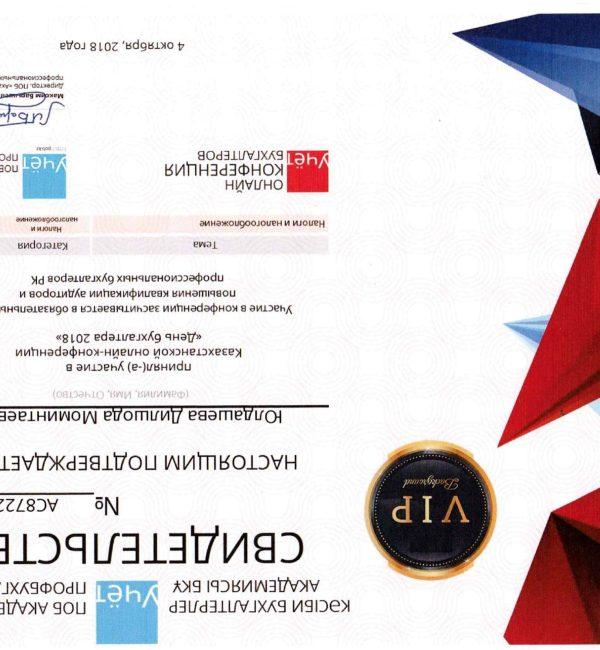 PDF20210711_23275741_0081-1