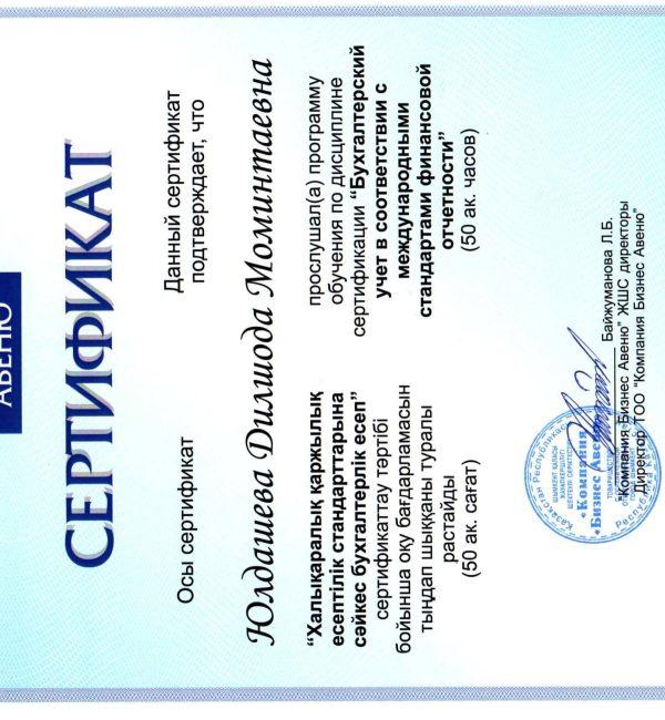 PDF20210711_23352939_0086-1